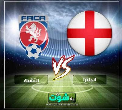مشاهدة مباراة انجلترا والتشيك بث مباشر اليوم 22-3-2019 في تصفيات امم اوروبا
