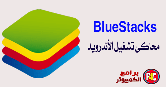 تحميل برنامج بلوستاك Download Bluestacks 2019 أحدث اصدار