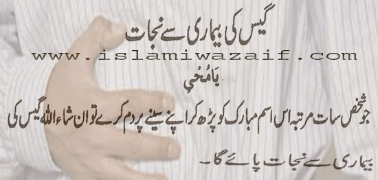 Islamic Wazaif, Health Care Tips And Beauty Tips In Urdu