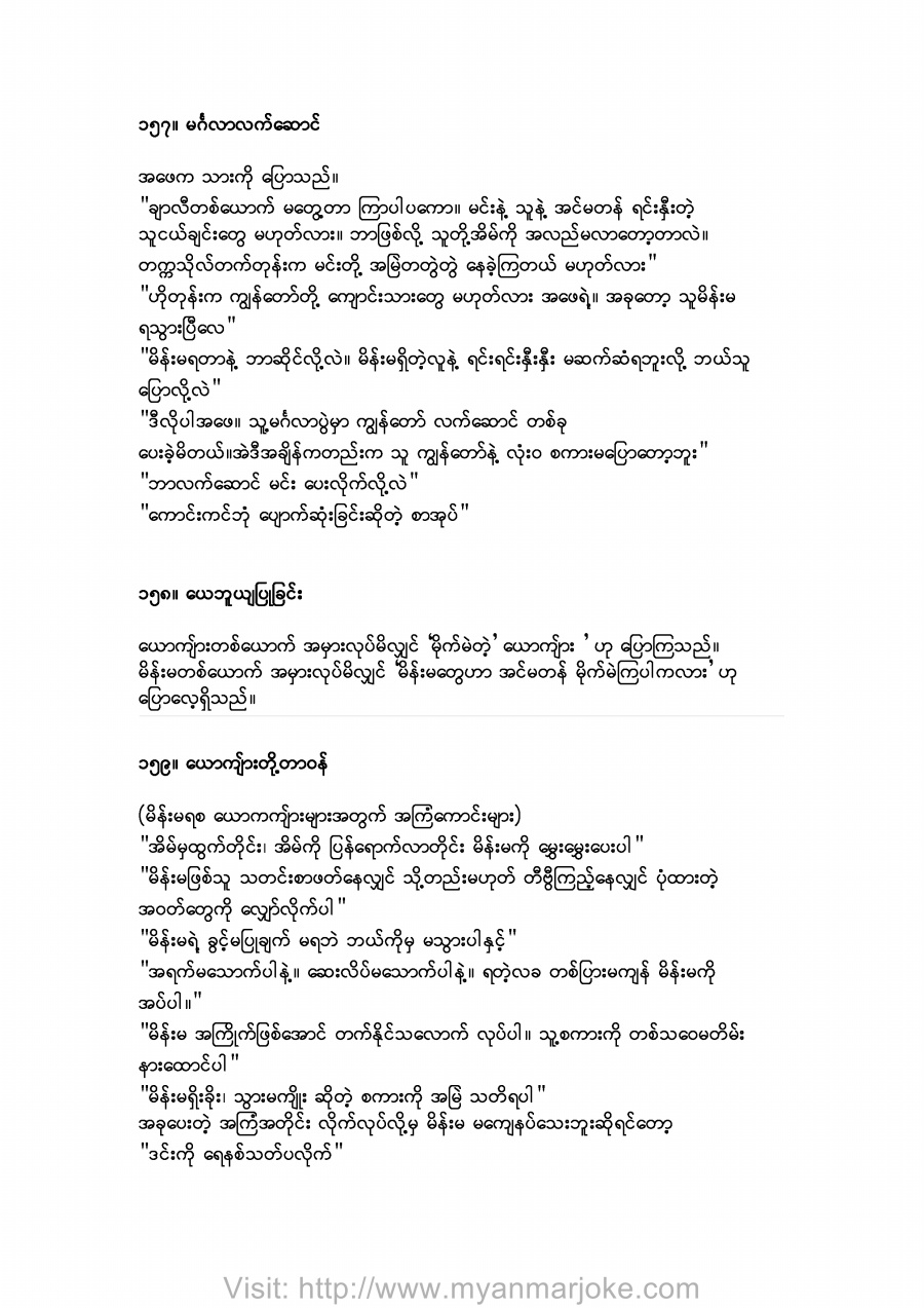 The Wedding Present, myanmar jokes