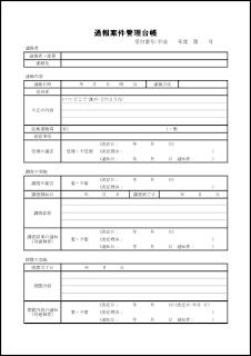 通報案件管理台帳 009