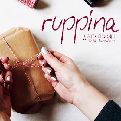 [Single] Ruppina – 사랑을 믿었었어