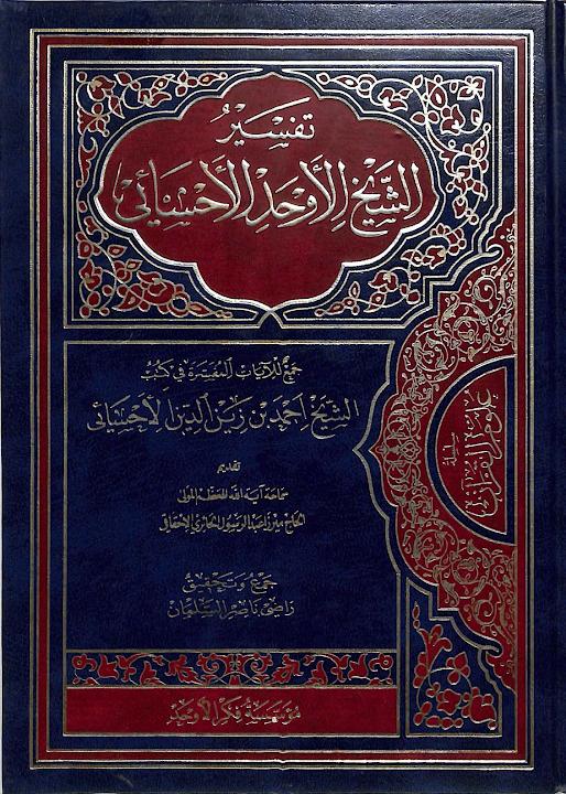 تفسير الشيخ الأوحد الأحسائي