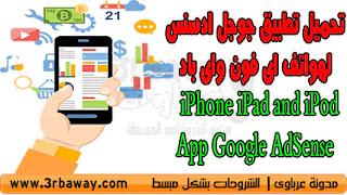 iPhone, iPad, and iPod touch،تحميل تطبيق جوجل ادسنس لهواتف اى فون واى باد Google AdSense App