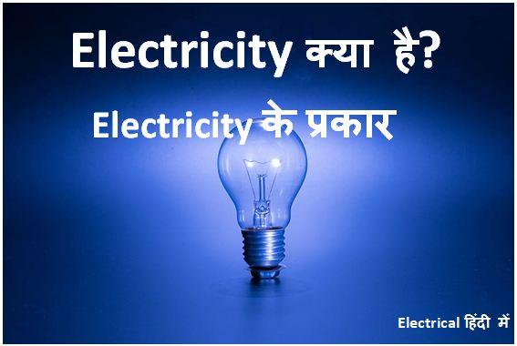 Electricity in Hindi | Electricity क्या है | कितने प्रकार की होती है?