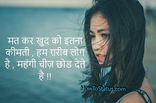 Attitude Girl Status in Hindi 2018 New