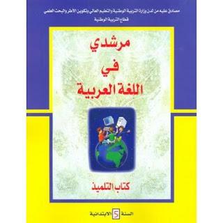 جذاذات مرشدي في اللغة العربية المستوى الخامس كاملة