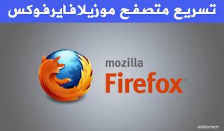 طريقة تسريع متصفح مزيلا فايرفوكس