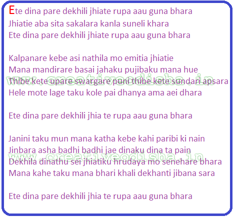Ete Dina Pare Dekhili Jhiate song lyrics