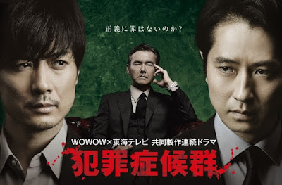 Sinopsis Criminal Syndrome Season 2 (2017) - Serial TV Jepang