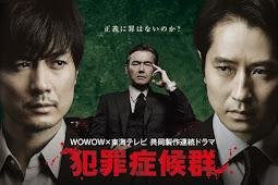 Criminal Syndrome Season 2 (2017) - Japanese TV Series