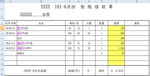 黑珍珠的技術筆記: 【Excel】絕地改造系列(i)-對帳請款單-『取得單價計算總價(2/2)』( Lesson 6/7 )