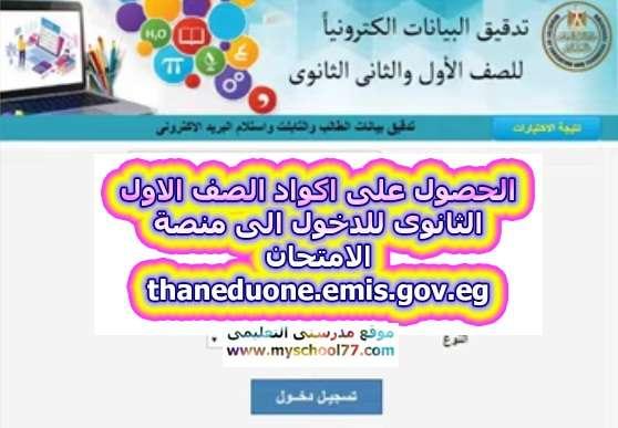 الحصول على اكواد الصف الاول الثانوى للدخول الى منصة الامتحان thaneduone.emis.gov.eg