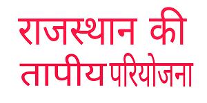 राजस्थान की तापीय परियोजना |  Rajasthan ki Vidyut Pariyojana