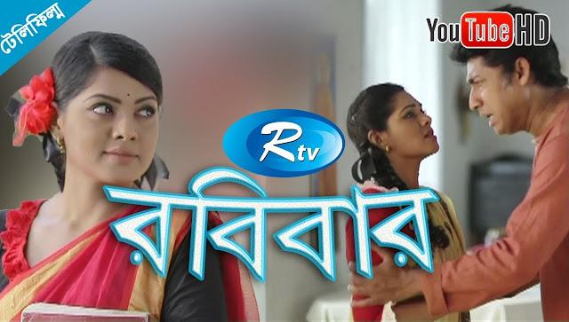 Robibar (2017) Bangla Natok Ft. Tisha and Rownak Full HDTVRip 720p