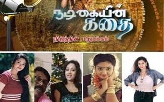 வருத்தத்தில் நடிகை சர்மிளா | நடிகையின் கதை| Mega Tv