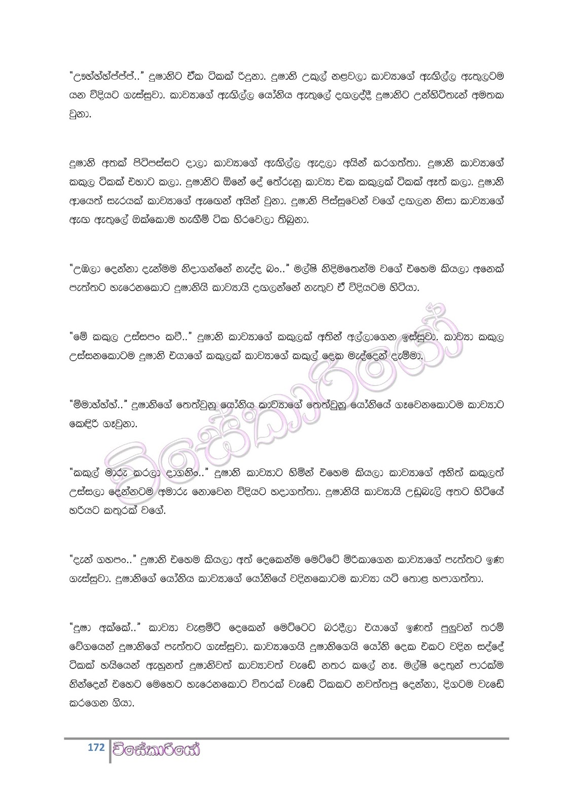 Wal Katha 2016 Wal Katha Wal Katha Sinhala Wal Katha Sinhalen Wal