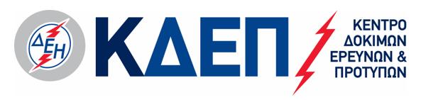 Το Κέντρο Δοκιμών Ερευνών & Προτύπων της ΔΕΗ συμμετέχει στα «Ποσειδώνια 2018»
