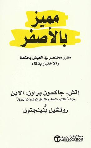 تنزيل كتاب مميز بالأصفر pdf