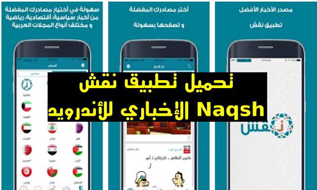 تحميل تطبيق نقش Naqsh