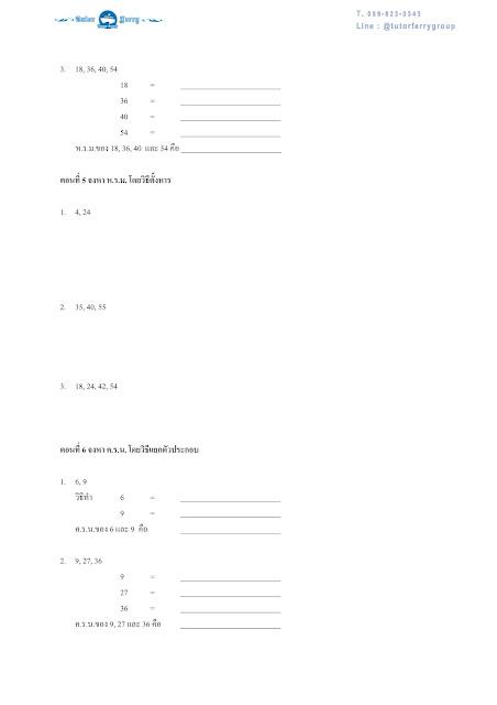 เรียนคณิตศาสตร์ที่บ้าน นครปฐม