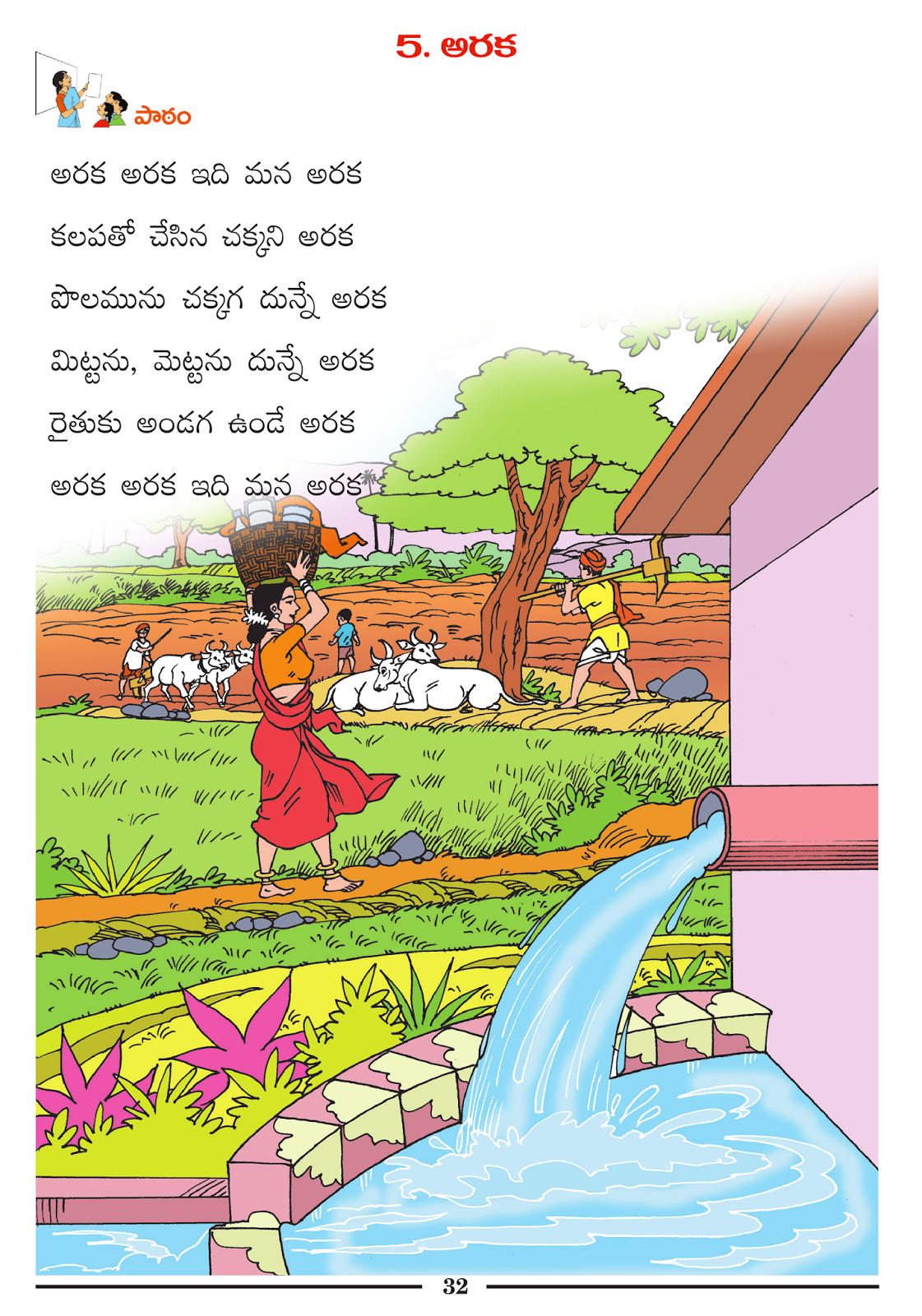 Telugu Picture Reading Video Lesson Araka