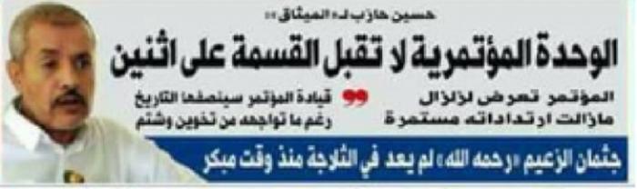 """خروج جثة الرئيس الراحل """"علي عبدالله صالح"""" من ثلاجة ألموتي بمستشفي بصنعاء (صورة )"""