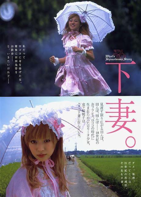 深田恭子 Kyoko Fukada 下妻物語 Shimotsuma Story Kamikaze Girls 02