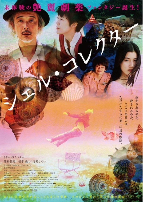 Sinopsis The Shell Collector / Sheru Korekuta (2016) - Film Jepang
