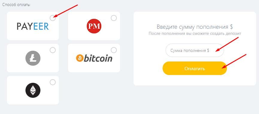 Регистрация в CryptoPumps 4
