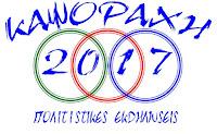 Πολιτιστικές Εκδηλώσεις ΚΑΨΟΡΑΧΗ 2017
