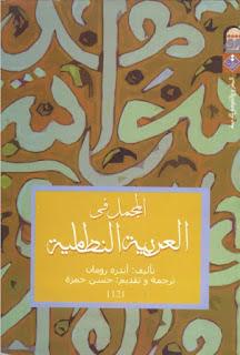 تحميل كتاب المجمل في العربية النظامية pdf أندريه رومان