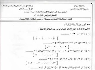 ورقة امتحان الهندسة محافظة اسوان الصف الثالث الاعدادى 2017 الترم الاول