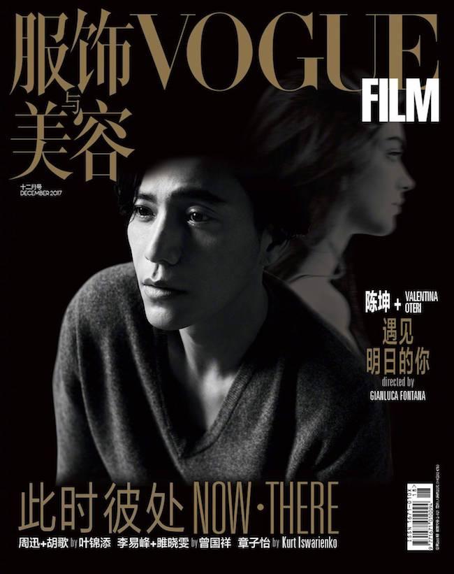 Chen Kun, 陈坤, Vogue Film, Ti Ho Incontrata Domani, Meeting You Tomorrow,  遇见明日的你