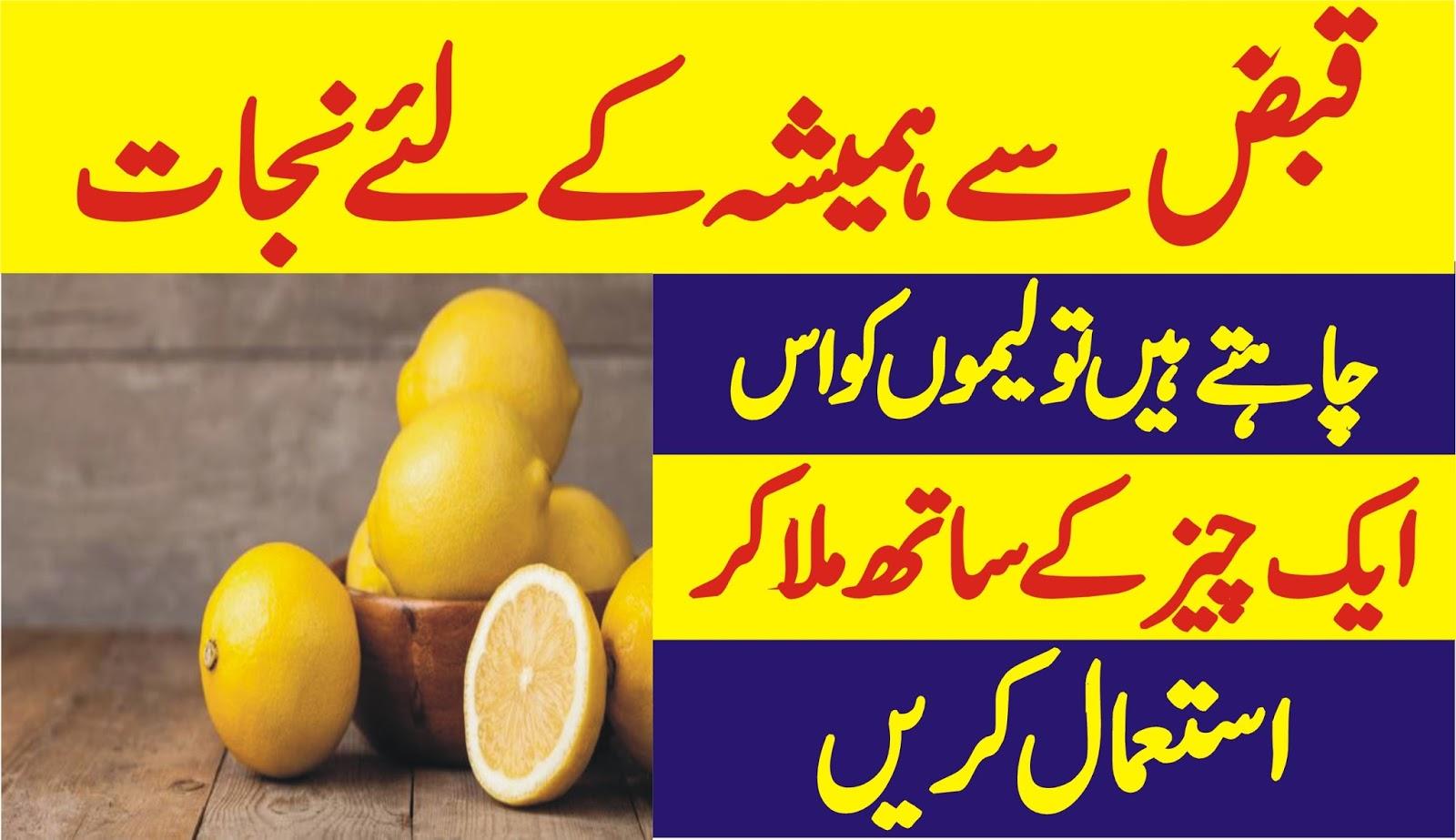 photo – Qabz Ka Ilaj – Home Remedies for Constipation in Hindi