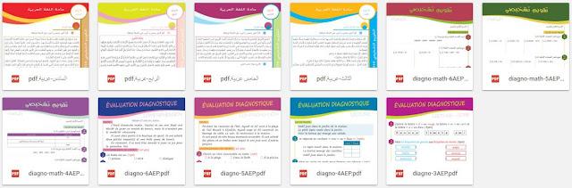 روائز التقويم التشخيصي عربية وفرنسية ابتدائي