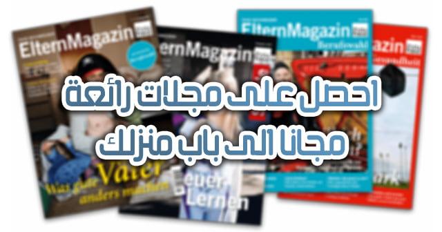 احصل على مجلات Fritz + Fränzi تصلك من المانيا مجانا الى باب منزلك