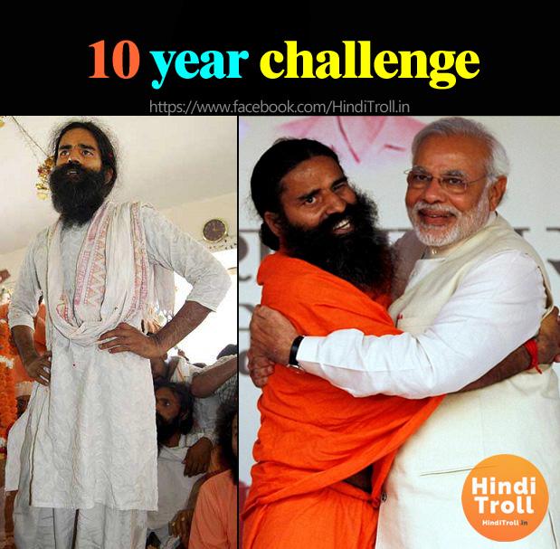 10 year challenge Baba Ramdev With Modi| Narendra Modi 10 year challenge troll