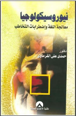 نيورسيكولوجيا  معالجة اضطرابات التخاطب - د. حمدي علي الفرماوي