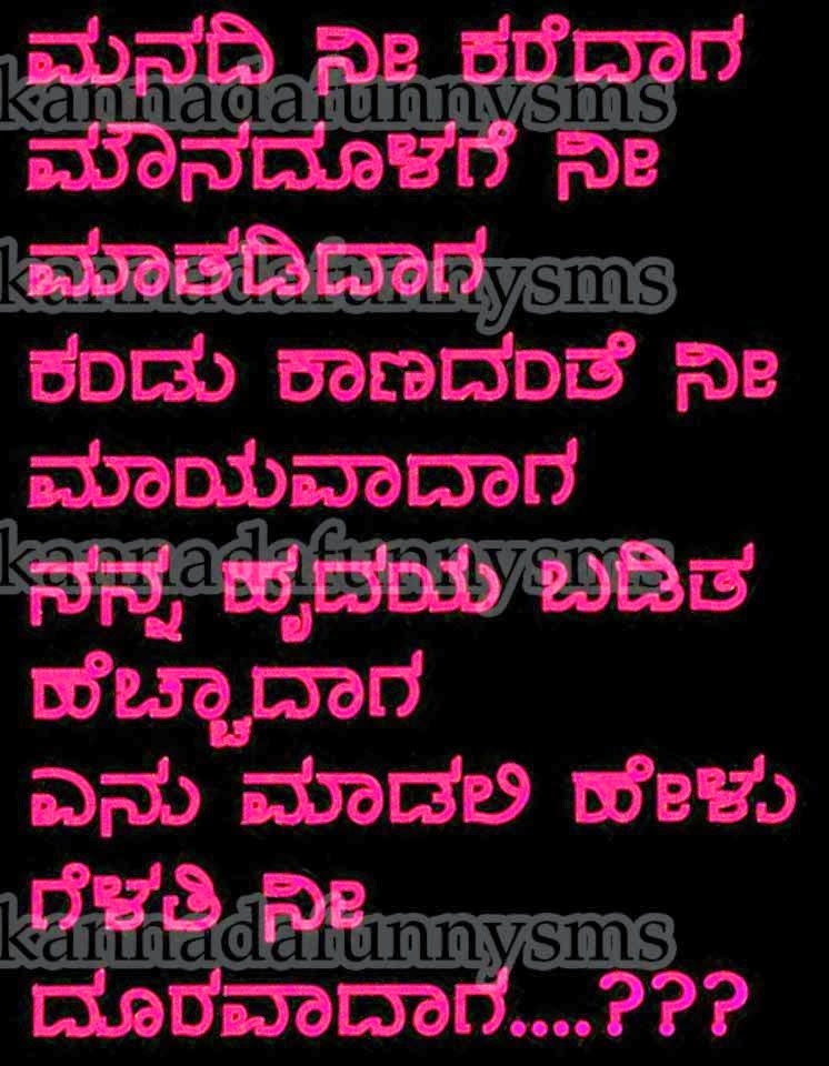 Romantic Quotes Kannada ~ Quotes