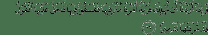 Surat Al Isra' Ayat 16