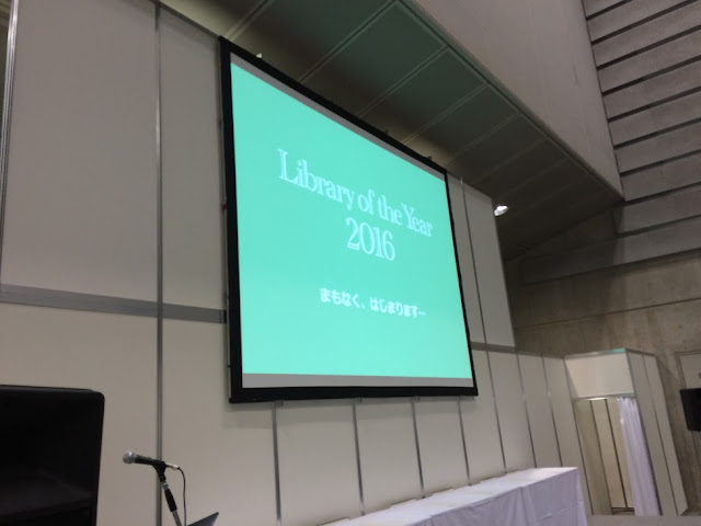 Library of the Year2016審査会