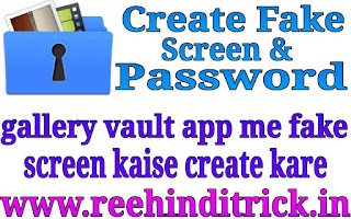 Gallery vault app me fake screen or password kaise banaye 1