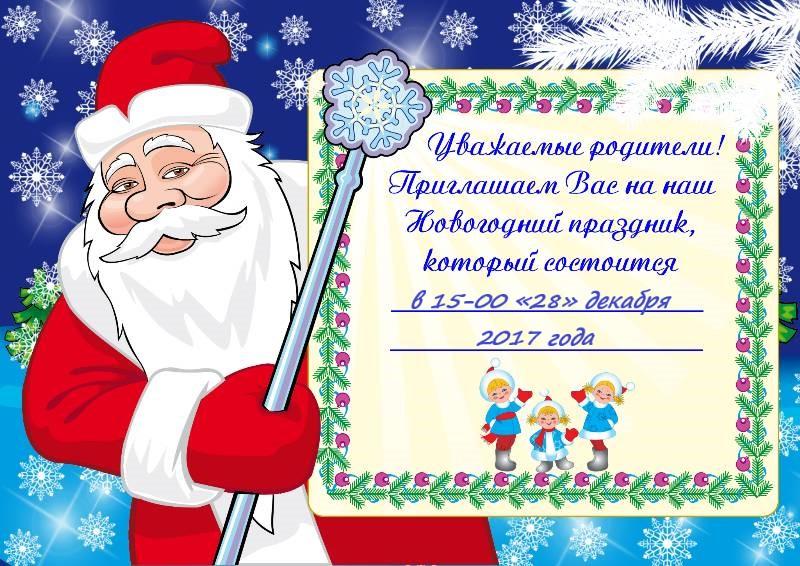 Картинки новогодние приглашения
