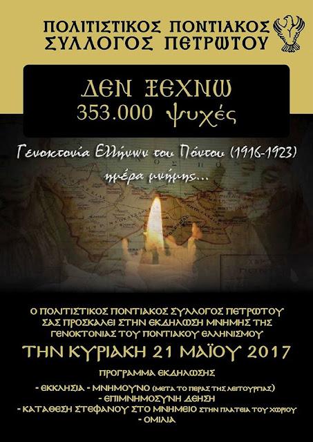 Εκδήλωση μνήμης για τη 19η Μαΐου στο Πετρωτό Ροδόπης