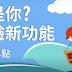 LINE旅遊 收藏冒險王 通關密語