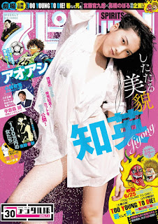 [雑誌] 週刊スピリッツ 2016年30号 [Big Comic Spirits 2016 30], manga, download, free