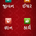 Gujarati Quotes Apps
