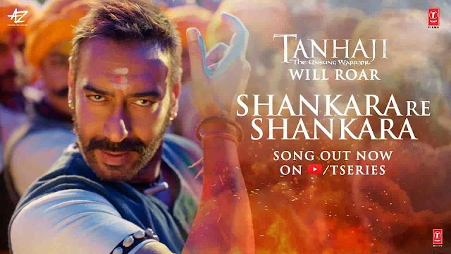 Shankara Re Shankara Lyrics - Tanhaji | Mehul Vyas