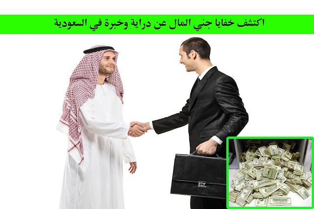 كيف تجمع المال كخبير في السعودية